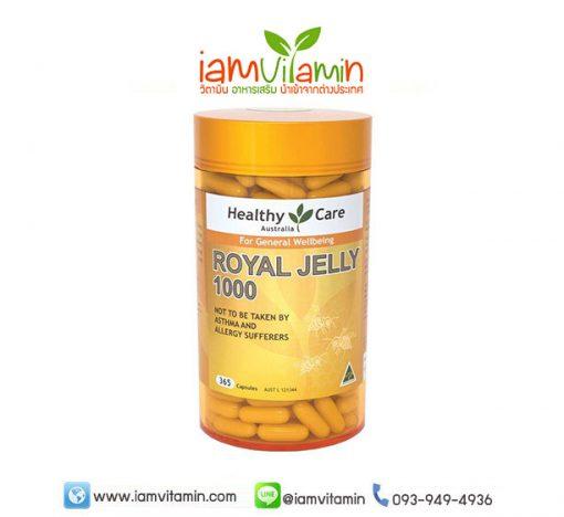 Healthy Care Royal Jelly นมผึ้ง รอยัล เยลลี่