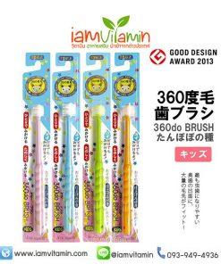 แปรงสีฟัน 360 องศา ญี่ปุ่น STB 360do Brush 3-6ปี