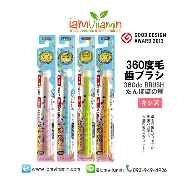STB 360do Brush แปรงสีฟัน 360 องศา แรกเกิด 3-6ปี