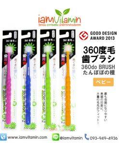 แปรงสีฟัน 360 องศา ญี่ปุ่น STB 360do Brush 6ปี ผู้ใหญ่