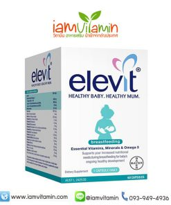 ขาย Elevit Breastfeeding ราคาถูก