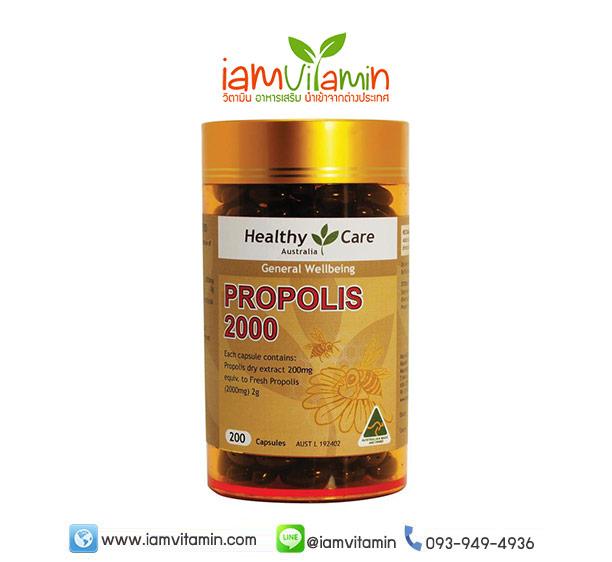 Healthy Care Propolis 2000mgสารสกัดจากเกสรผึ้ง