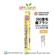 แปรงสีฟัน 360 องศา ญี่ปุ่น STB 360do Brush แรกเกิด - 3ปี