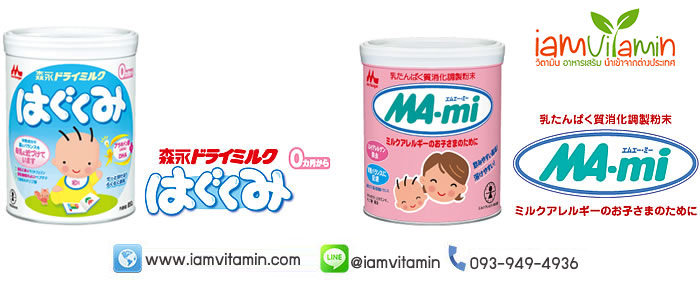 Morinaga Ma-mi นมผงญี่ปุ่น