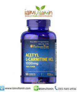 Puritan Pride Acetyl L-Carnitine พูริแทน ไพร์ม
