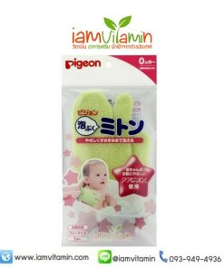 Pigeon ถุงมืออาบน้ำเด็ก พีเจ้นถุงมืออาบน้ำเด็ก