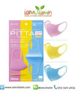 ผ้าปิดปาก Pitta Mask Kids สี Sweet หน้ากากอนามัย ญี่ปุ่น