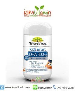 Nature's Way Kids Smart DHA 300mg Triple Strenght วิตามินบำรุงสมองสำหรับเด็ก