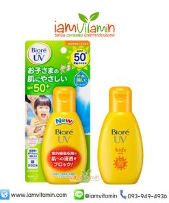 Biore UV Smooth Kids Milk