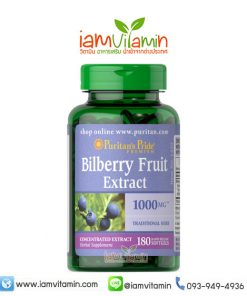 Puritan's Pride Bilberry 4:1 Extract 1000 mg 180 Softgels