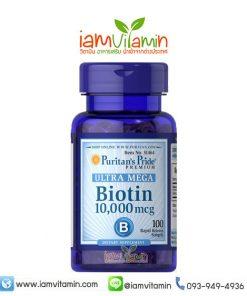 Puritan's Pride Ultra Mega Biotin 10,000mcg