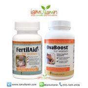 Ovaboost และ Fertilaid for women ปรับสมดุลฮอร์โมน ช่วยให้ไข่ตก และเพิ่มคุณภาพไข่