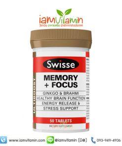 วิตามิน Swisse Ultiboost Memory + Focus