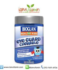 Bioglan Kids Eye Guard Chewable 50 Tablets วิตามินบำรุงรักษาสายตาสำหรับเด็ก