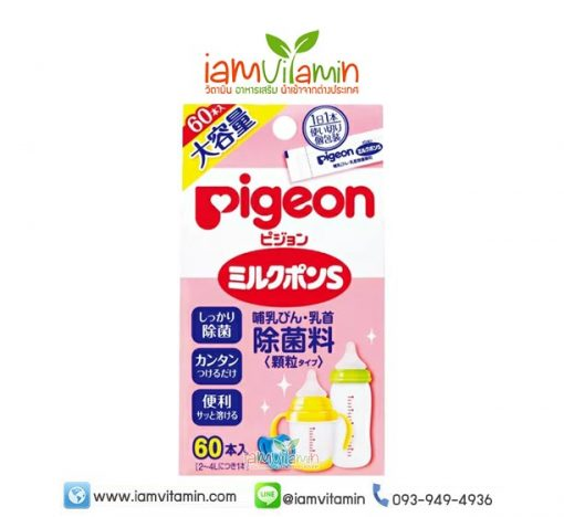 ผงฆ่าเชื้อโรค ขวดนม Pigeon Baby Bottle Sterilizing