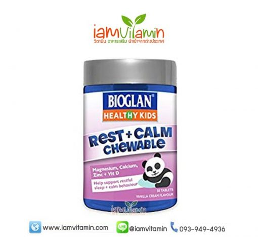 Bioglan Healthy Kids Rest & Calm Chewable