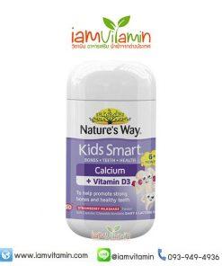 Nature's Way Kids Smart Calcium + Vitamin D 50 Chewable วิตามิน ดี3+แคลเซียม แบบเคี้ยว