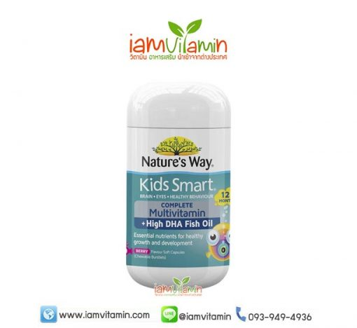 วิตามินรวม Nature's Way Kids Smart Complete Multivitamin
