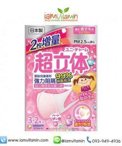 Unicharm 3D Mask For Kids หน้ากากอนามัย เด็ก PM2.5