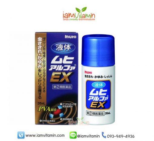 muhi Arufa EX Cream