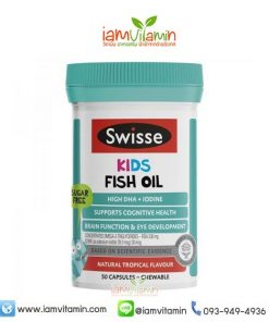 Swisse Kids Fish Oil Chewable 50 capsules ฟิชออยล์ น้ำมันปลา เคี้ยวได้