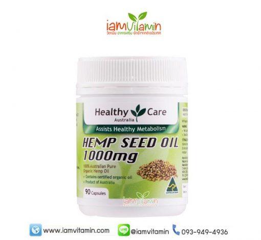 น้ำมันเฮมพ์ Healthy Care Hemp Seed Oil