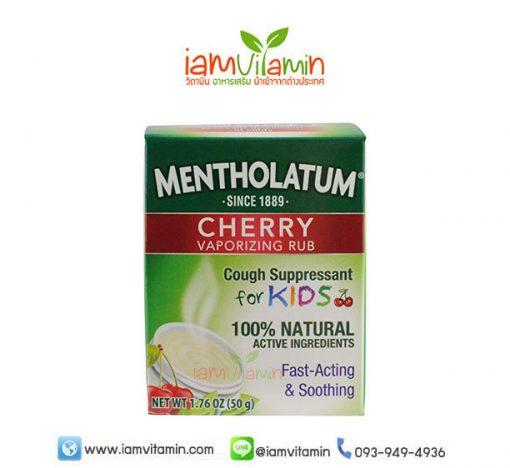 Mentholatum Cherry Vaporizing Rub for Kids แก้คัดจมูก