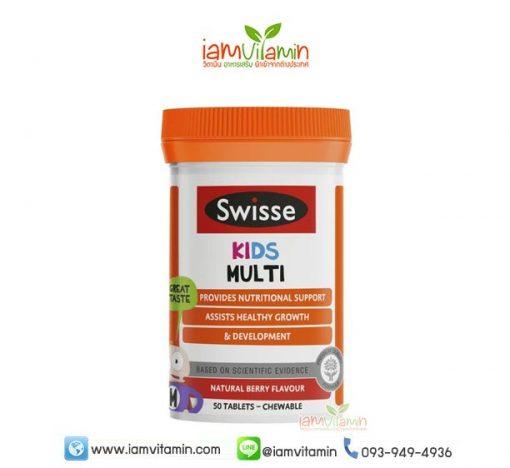 Swisse Kids Multi วิตามินรวมสำหรับเด็ก