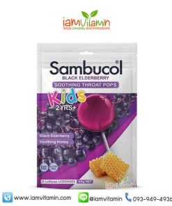 Sambucol Kids Soothing Throat Pops อมยิ้ม แก้เจ็บคอ
