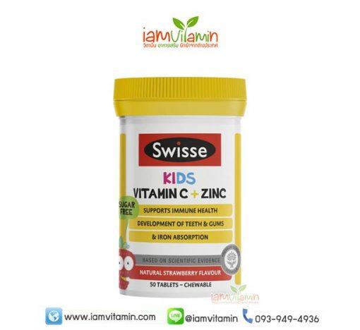 Swisse Kids Vitamin C + Zinc วิตามินซี + ซิงค์ ชนิดเคี้ยว