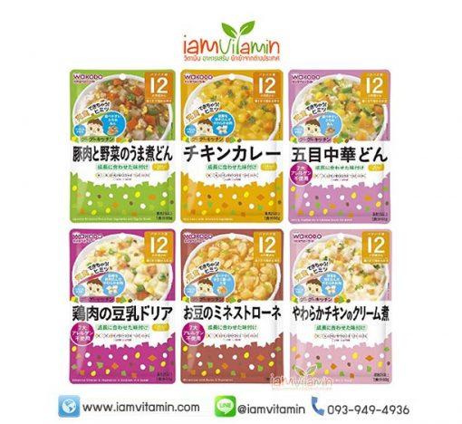 Wakodo Baby Food อาหารเด็กสำเร็จรูป สำหรับเด็ก 12เดือน