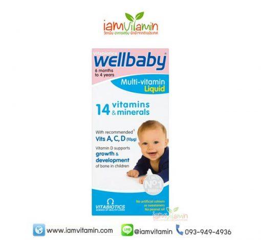 WellBaby Multi-Vitamin Liquid วิตามินรวม