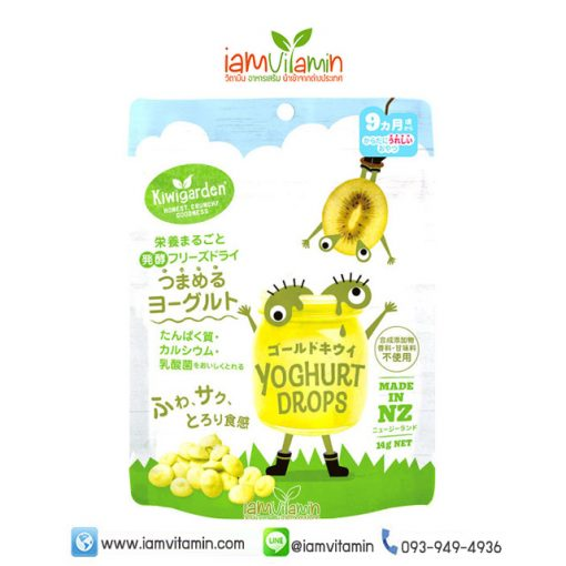 Kiwigarden Gold kiwi yoghurt drops ขนมโยเกิร์ต รสกีวี