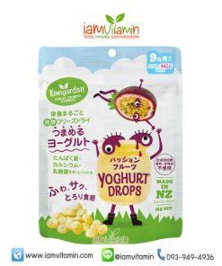 Passionfruit yoghurt drops