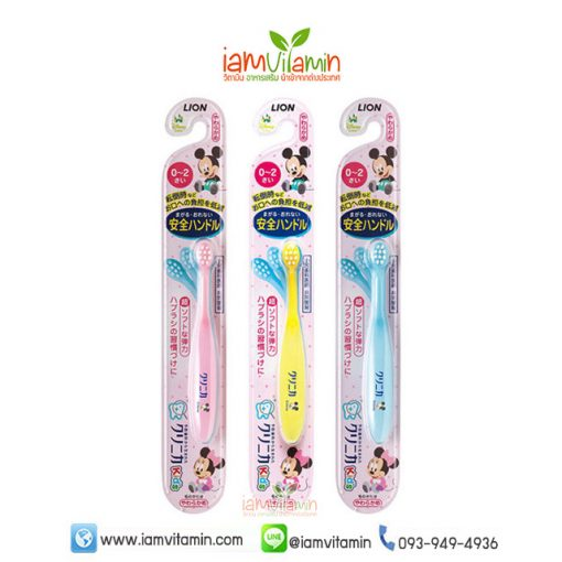 Lion Toothbrush Mickey Mouse แปรงสีฟันเด็ก มิกกี้เม้าส์ 0-2