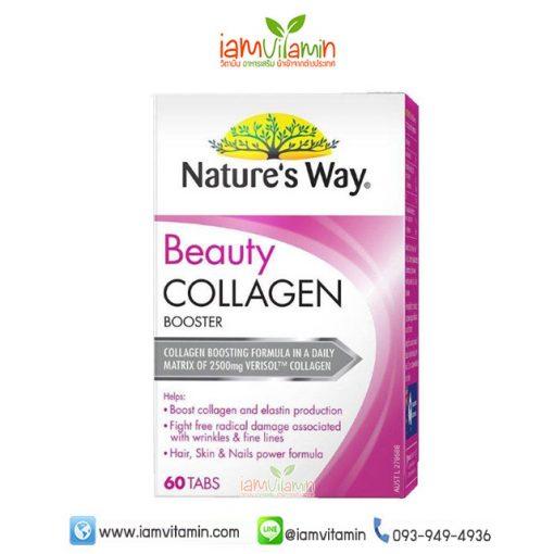 Nature's Way Beauty Collagen Tablets คอลลาเจน