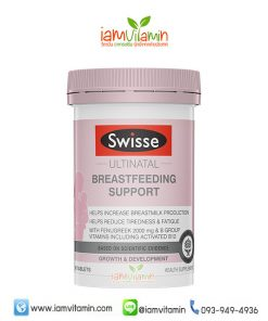 Swisse Ultinatal Breastfeeding Support อาหารเสริม ช่วยเพิ่มน้ำนม