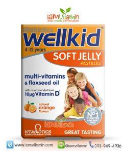 VitaBiotics Wellkid Soft Jelly 30 Pastilles Orange กัมมี่ วิตามินรวม 11ชนิด สำหรับเด็ก 4-12 ปี
