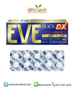 Eve Quick DX 40 Tablets อีฟ ควิก ดีเอ็กซ์ ยาแก้ปวด ยาลดไข้ ญี่ปุ่น