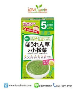 Wakodo Handmade Baby Food Spinach and Komatsuna อาหารเด็กสำเร็จรูป