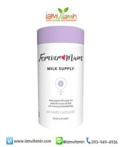 Forever Mum Milk Supply วิตามินเสริมน้ำนม เพิ่มปริมาณน้ำนมแม่