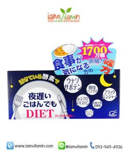 SHINYA KOSO Yoru Osoi Gohan Late Night Diet Enzyme Diet Supplement อาหารเสริมลดน้ำหนัก