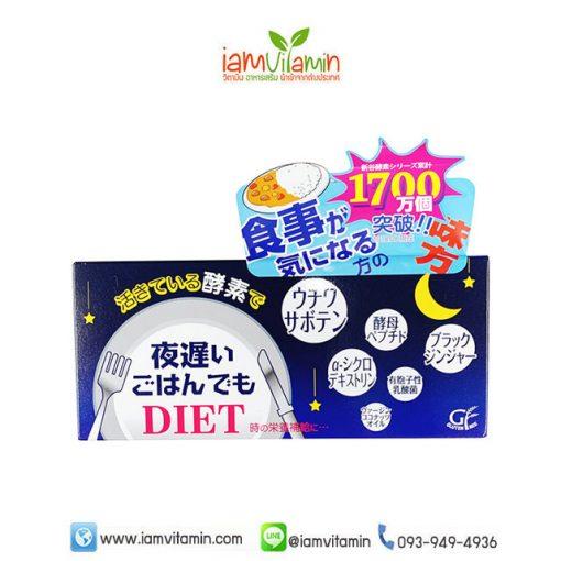 SHINYA KOSO Yoru Osoi Gohan Late Night Diet Enzyme Diet Supplement อาหารเสริมลดน้ำหนัก