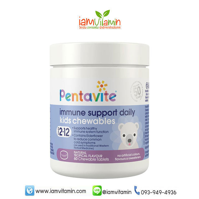 Pentavite Immune Support Daily Kids 60 Chewable