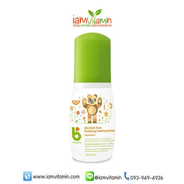 Babyganics Alcohol-Free Foaming Hand Sanitizer Mandarin 50ml โฟมล้างมือสำหรับเด็ก ไม่ต้องล้างออก