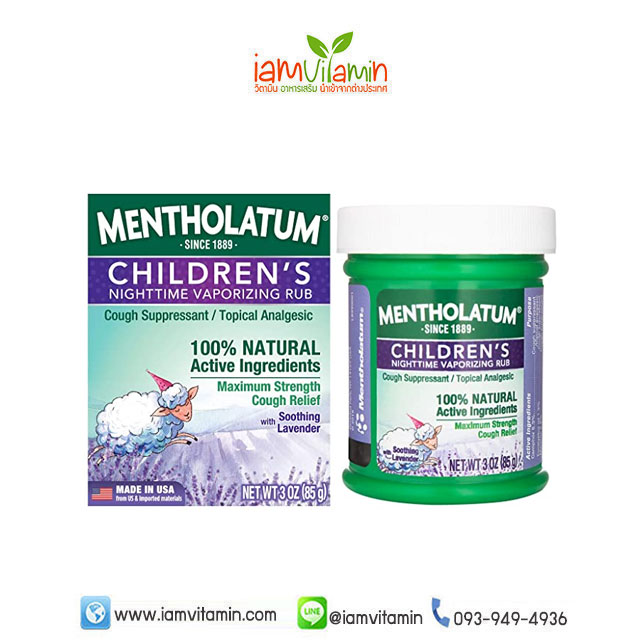 Mentholatum Children's Vaporizing Rub with Soothing Lavender Essence 3oz.