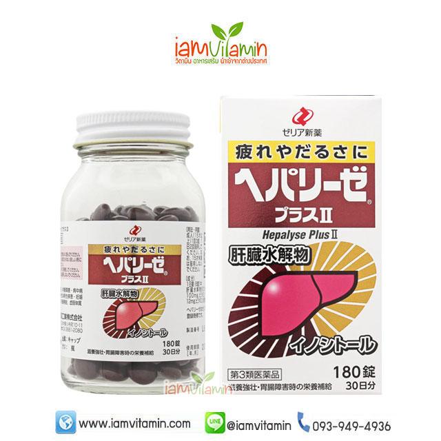 ZERIA Heparize Plus II 180 Tablets อาหารเสริมบำรุงตับ ให้แข็งแรง จากญี่ปุ่น