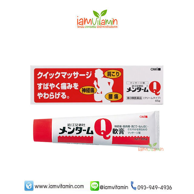 Omi Brotherhood Menturm Q Ointment 65g ยาทาแก้ปวดกล้ามเนื้อ เมื่อยล้า จากญี่ปุ่น