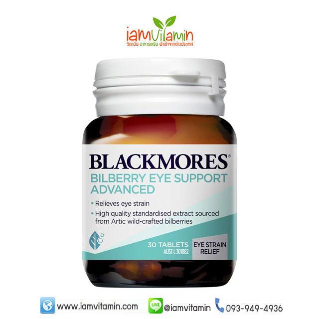 Blackmores Bilberry Eye Support Advanced 30 Tablets แบลคมอร์ส บิลเบอรี่ บำรุงสายตา