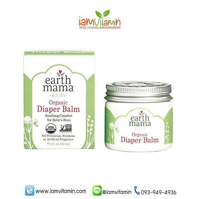 Earth Mama Organic Diaper Balm บาล์มลดผดผื่นระคายเคือง บาล์มผื่นผ้าอ้อม